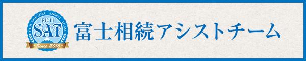 富士相続アシストチーム