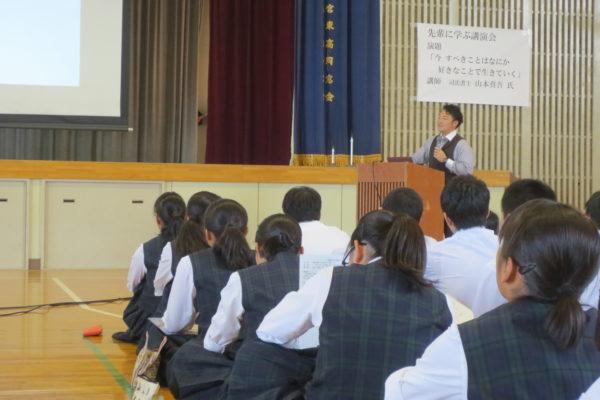 富士宮東高校 講演 司法書士 職業