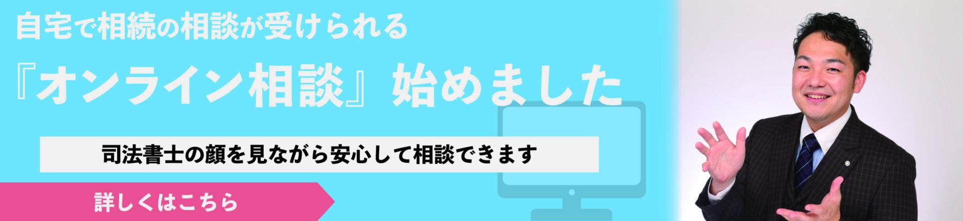 司法書士 オンライン相談 相続 富士市 富士宮市